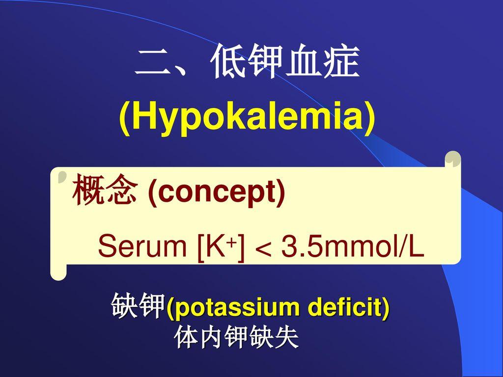 二、低钾血症(Hypokalemia) 概念 (concept) Serum [K+] < 3.5mmol/L